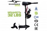 Электромотор Sharmax ECO SE-14L (32LBS)
